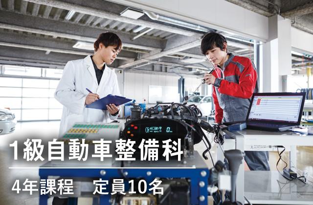 1級自動車整備科   GIA 専門学校...